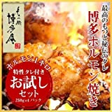 【辛口】ホルモン焼き(国産和牛小腸)1kg(250g×4袋)セット/ホルモン/焼肉