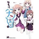 大室家 (1) (IDコミックス 百合姫コミックス)