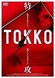 TOKKO-特攻-[DVD]