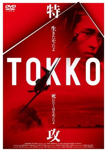 TOKKO-特攻- [DVD]の詳細を見る