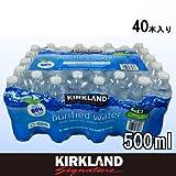 KIRKLAND (カークランド) シグネチャー ピュリファイドウォーター (軟水) 500ml×40本