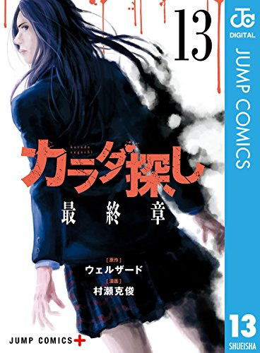 カラダ探し 13 (ジャンプコミックスDIGITAL)