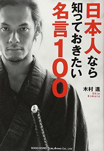 日本人なら知っておきたい名言100の詳細を見る