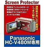 【AR反射防止+指紋防止】 Panasonic HC-V480M専用 液晶保護フィルム(ARコート指紋防止機能付)