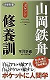 「活学新書 山岡鉄舟 修養訓」販売ページヘ