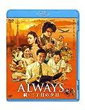 ALWAYS 続・三丁目の夕日[Blu-ray/ブルーレイ]