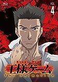 王様ゲーム The Animation Vol.4[Blu-ray/ブルーレイ]