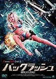 バックラッシュ[DVD]