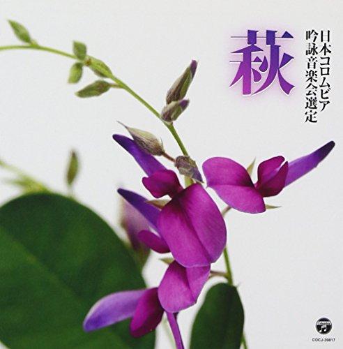 平成29年度(第53回) 日本コロムビア全国吟詠コンクール課題吟 萩