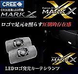 最新デザイン登場!1年間保証!マークX 120系 130系 専用 LED ロゴ 発光 カーテシランプ プレミアムX ver. トヨタ マークX GRX12# GRX13# LED ルームランプ カーテシ ロゴ LEDドアカーテシランプ ウェルカム (ゴールド2個セット)