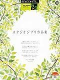 STAGEA・EL ポピュラー・シリーズ5~3級 Vol.28 スタジオジブリ作品集