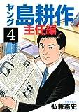 ヤング島耕作 主任編(4) (イブニングKC)