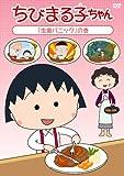 ちびまる子ちゃん 「虫歯パニック」の巻 [DVD]