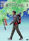 街道てくてく旅 東海道五十三次完全踏破 vol.1 [DVD]
