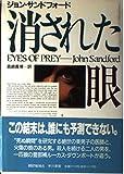 消された眼 (Hayakawa Novels)