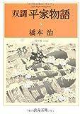 双調平家物語〈6〉院の巻(承前) (中公文庫)
