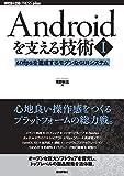 Androidを支える技術〈?〉──60fpsを達成するモダンなGUIシステム WEB+DB PRESS plus
