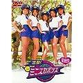 HoneyAngel8代目ミニスカホ゜リス [DVD]