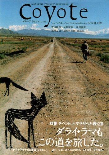 coyote(コヨーテ)No.5 特集・チベット、ヒマラヤへと続く道「ダライ・ラマもこの道を旅した」の詳細を見る