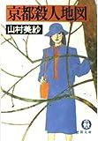 京都殺人地図 (徳間文庫)