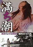 満ち潮 [DVD]