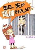 明日、夫が逮捕されちゃう!? / シバキヨ のシリーズ情報を見る