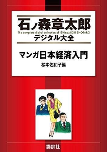 マンガ日本経済入門(1) (石ノ森章太郎デジタル大全)