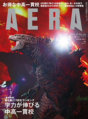 AERA (アエラ) 2019年 6/10 増大号【表紙:ゴジラ】[雑誌]