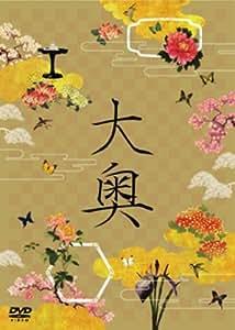 大奥 スペシャル・エディション [DVD]