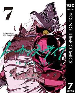 ノー・ガンズ・ライフ 第01-07巻 [No Guns Life vol 01-07]