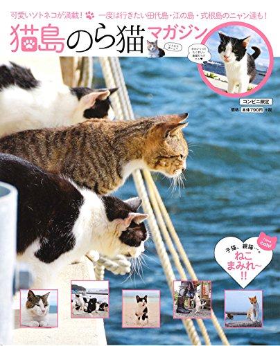猫島のら猫マガジン