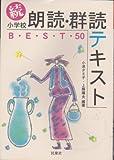 続・小学校朗読・群読テキストBEST50 (実践資料12か月)