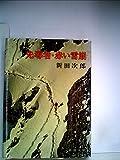 先導者・赤い雪崩 (1977年) (新潮文庫)