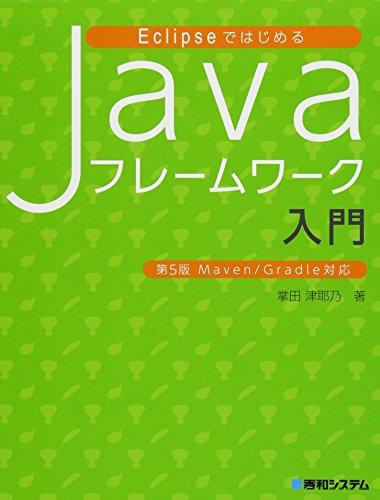 EclipseではじめるJavaフレームワーク入門第5版Maven/Gradle対応