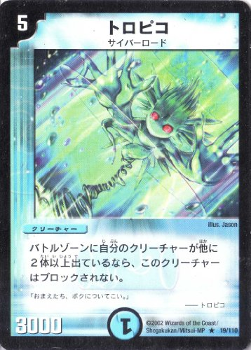 デュエルマスターズ 《トロピコ》 DM01-019-R  【クリーチャー】