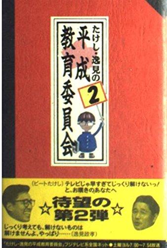 たけし・逸見の平成教育委員会〈2〉