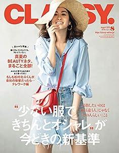 CLASSY.(クラッシィ) 2020年 8月号 [雑誌]