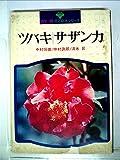 ツバキ・サザンカ (1976年) (カラー版・花と庭木シリーズ)