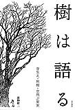 築地書館 清和 研二 樹は語る: 芽生え・熊棚・空飛ぶ果実の画像