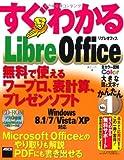 CD-ROM付 すぐわかる LibreOffice 無料で使えるワープロ、表計算、プレゼンソフト (すぐわかるシリーズ)