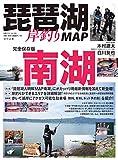 別冊つり人シリーズ 「琵琶湖岸釣りMAP 南湖 」(Vol.490) (2019-04-11) [雑誌]