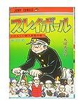 プレイボール(21) (ジャンプコミックス)