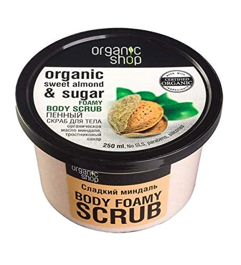 不快トリム見つけた【話題沸騰中】ロシア産 ORGANIC SHOP オーガニック ショップ ボディスクラブ sweet almond&sugar 250ml