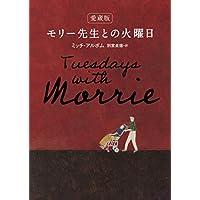 愛蔵版 モリー先生との火曜日