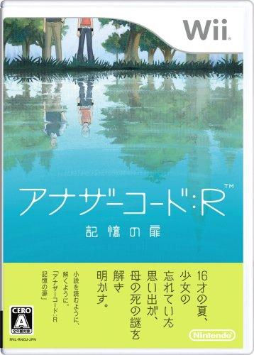 アナザーコード:R 記憶の扉 - Wii