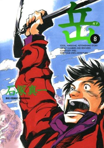 岳(8) (ビッグコミックス)