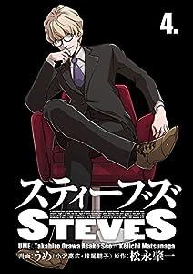 スティーブズ 4 (コルク)