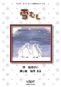 [如月けい]の雪むし ペンギン モーブ・ヒューと仲間たちシリーズ