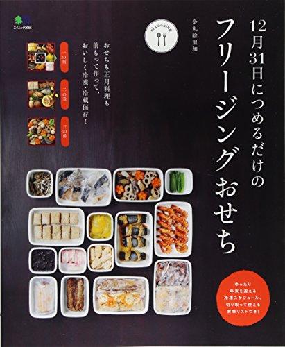 12月31日につめるだけの フリージングおせち (ei cooking)の詳細を見る