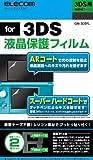 ニンテンドー3DS用液晶保護フィルム